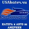 USAkater.ru - катера, яхты, лодки и авто