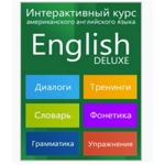ENGLISH DELUXE Интерактивный самоучитель для интенсивного изучения американского английского языка