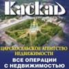 """Агентство недвижимости """"Каскад"""" г. Пушкин"""