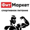 Спортивное питание - ФитМаркет