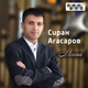 Сиран Агасаров - Небо для двоих