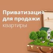 Приватизация Квартиры для Продажи
