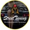 StreetTuning -  Мы делаем тюнинг доступнее!