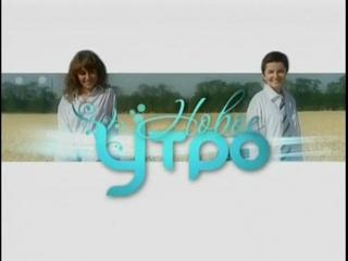 Промежуточная заставка программы Новое утро (ТСВ [ПМР], 2007-2010) Две подруги