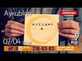 Аукцион - Промо ролик (Краснодар)