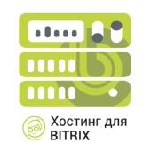Хостинг для Bitrix