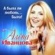 Иванцова Алена - Дальние дали