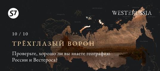 Проверьте, хорошо ли вы знаете географию России и Вестероса #westerussia