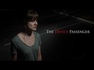 Пассажир Дьявола / The Devils Passenger (2018, США, ужасы, короткий метр)