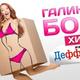 Галя Боб - Ты Мой Рай (OST Деффчонки 5)