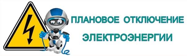 14 октября 2021 с 13:00 до 15:00 плановое отключение электроснабжения в пгт. Никель, пр. Гвардейский, д. 2