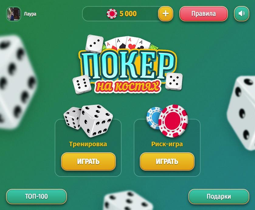 играть покер в кости онлайн