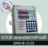 E00300 Блок инкубаторный БМИ-Ф-15.01