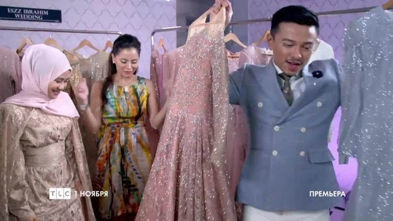 Анонс Оденься к свадьбе Лас Вегас и Азия