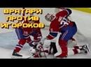 Вратари против игроков _ Драки вратарей в хоккее 720p