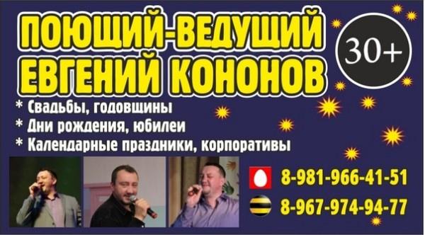 Поющий-ведущий Евгений Кононов vk.com/public144509586