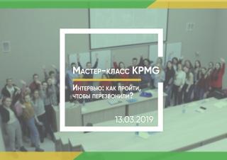 13.03.2019 (Мастер-класс KPMG)
