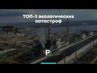 ТОП-3 экологических катастроф