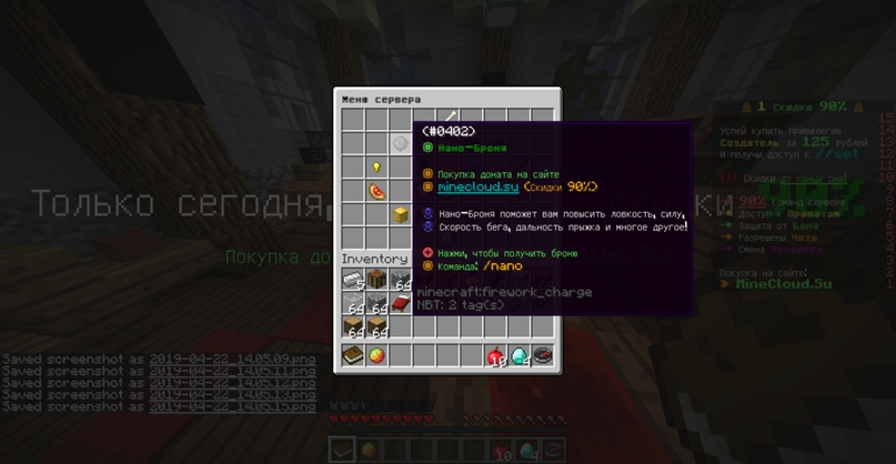 Сборка: «MiniGames+» Survival, SkyWars, BedWars, BuildBattle, изображение №55