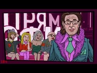 Кузьма Правдоруб - Семейка Пи