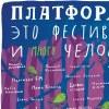 Фестиваль Платформа 2019