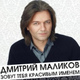 Дмитрий Маликов - Ты моей никогда не будешь (Radio Edit)