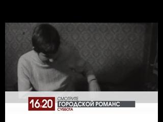 """16:20 """"Городской романс"""""""