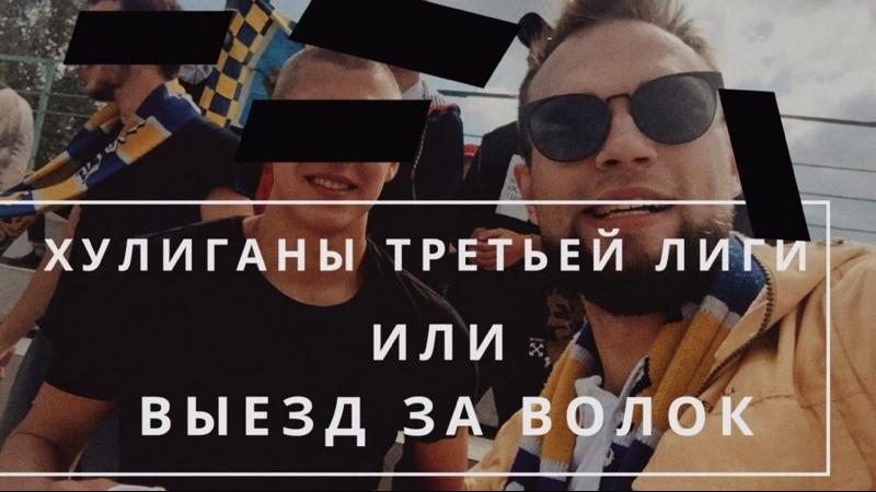Хулиганы третьей лиги или выезд за Волок Russian Football Hooligans