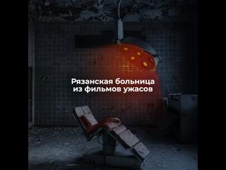 Рязанская больница из фильмов ужаса