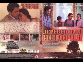 Деревенская история 1-2-3-4 серия (2012) Мелодрама