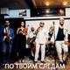 Ka-Re feat. Саро Варданян - По твоим следам (feat. Саро Варданян)