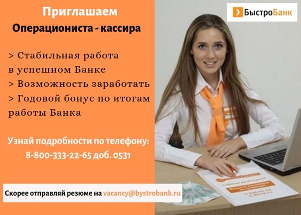 Job ru бухгалтер вакансия операционист принудительная ликвидация ип