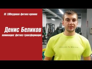 Фитнес-трансформация Денис Беликов