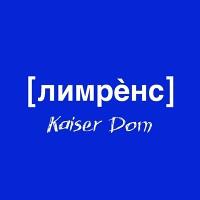 LIMERENCE & KAISERDOM | 01.08 | CINEMABARHOUSE