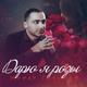 Мурат Гочияев - Дарю я розы
