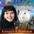 Наталья верещагина оксана билера юрий филь