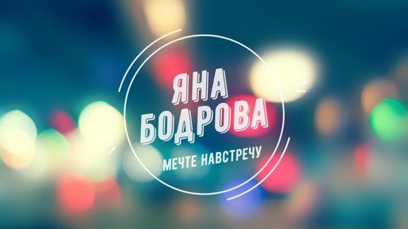 Презентация Яны Бодровой