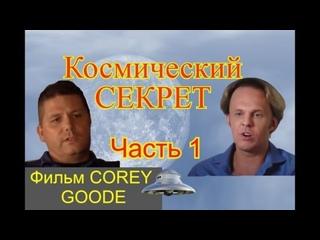 ☄(2019) ″Adventure Case″ – Фильм Кори Гуда: Космический Секрет. Часть 1/ Corey Goode Film: The Cosmic Secret. Part 1 (Rus, 720p)