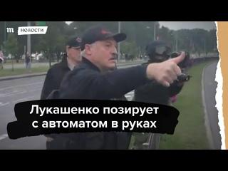Лукашенко позирует с автоматом в руках