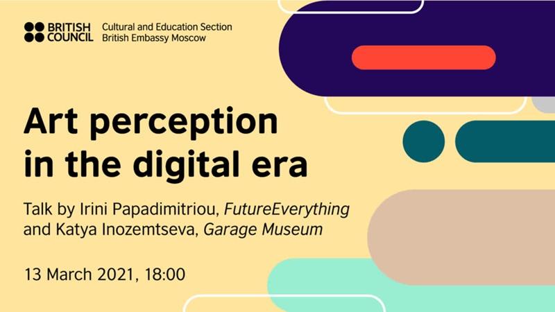 Ирини Пападимитриу и Катя Иноземцева восприятие искусства в цифровую эпоху