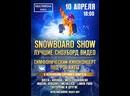 Симфонический киноконцерт «Snowboard Show» под рок-хиты