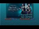 Пробуждение Великие Сельджуки 32 серия русская озвучка Turok1990 смотреть онлайн