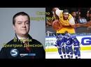 В гостях Дмитрий Донской комментатор Viasat Sport - Около спорта