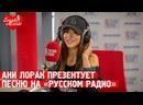 Ани Лорак на «Русском радио» презентует песню «Раздетая». Москва, 28.05.2021 г.