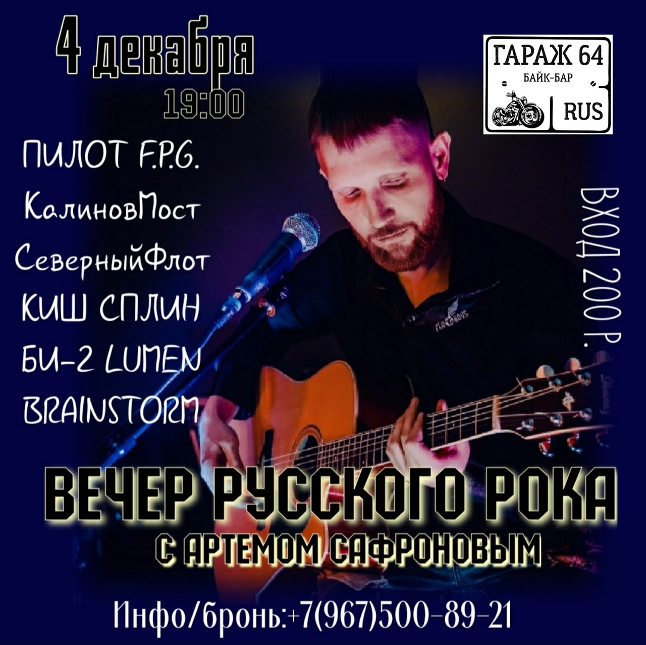 Афиша Саратов Вечер русского рока с А. Сафроновым/4.12