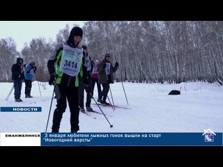 """3 января любители лыжных гонок вышли на старт """"Новогодней версты"""""""