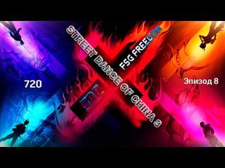 [Street Dance of China 3] Эпизод 8 (full 720) (рус.саб.)