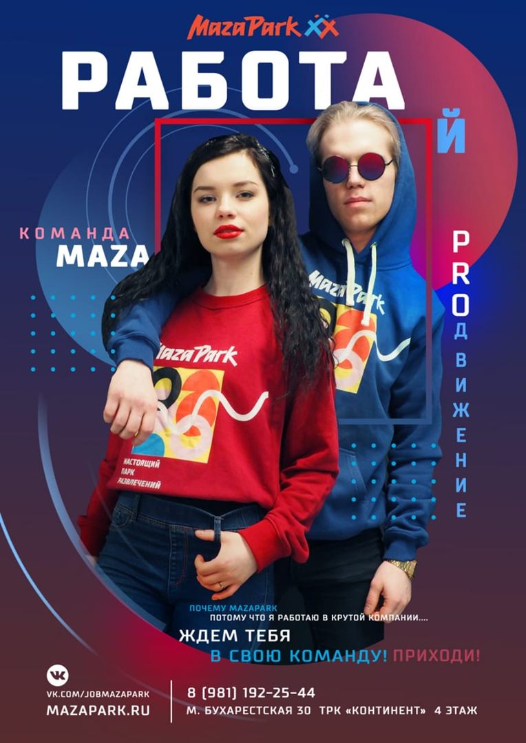 Хочешь попасть в команду MazaPark?💥