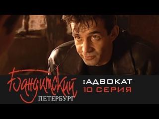 Бандитский Петербург. Фильм 2. Адвокат 10 серия