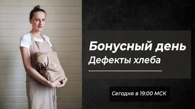 Бонусный день Дефекты хлеба